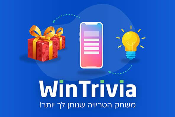 wintrivia - משחק טריוויה נושא פרסים